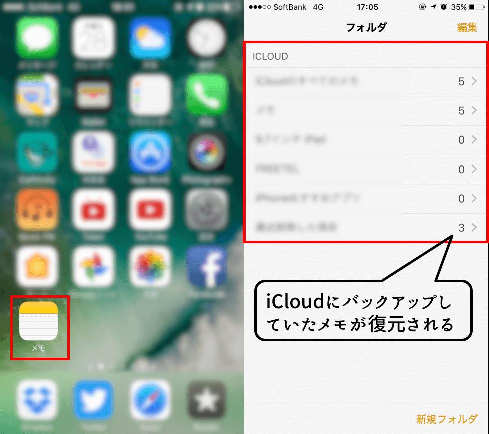 iPhone-メモ-iCloud-復元2
