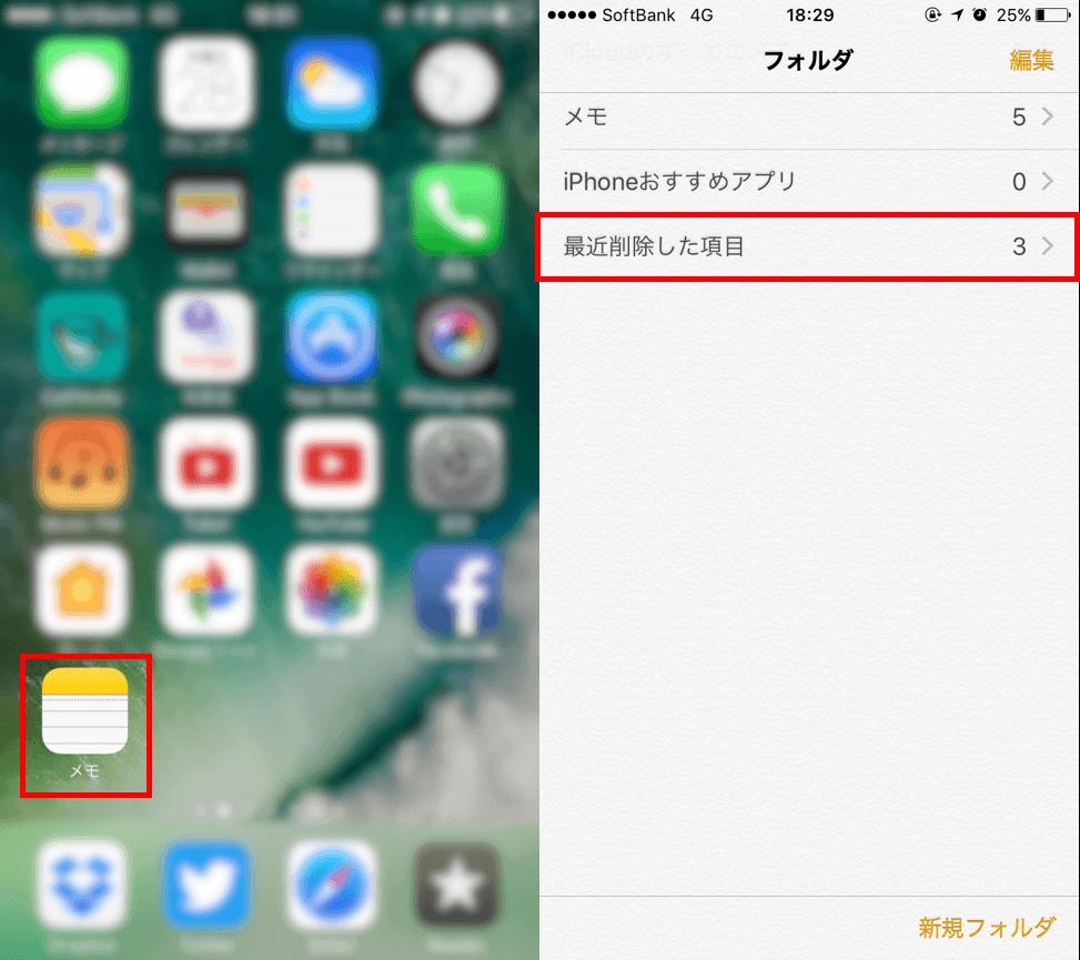 ない iphone メール 通知 消え