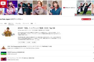2016年「音楽」トップトレンド動画(日本)Top 100