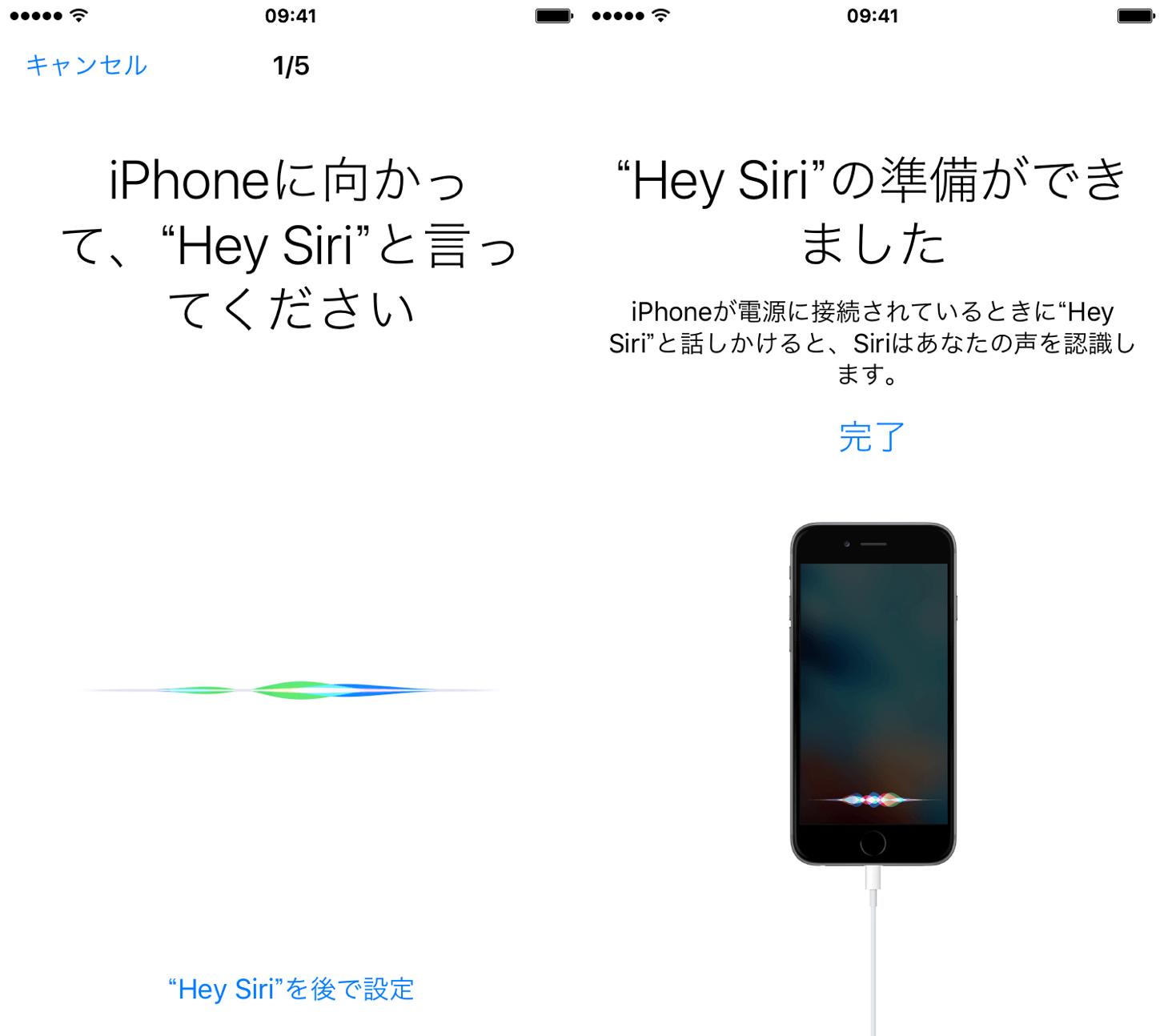 Hey Siriの音声設定