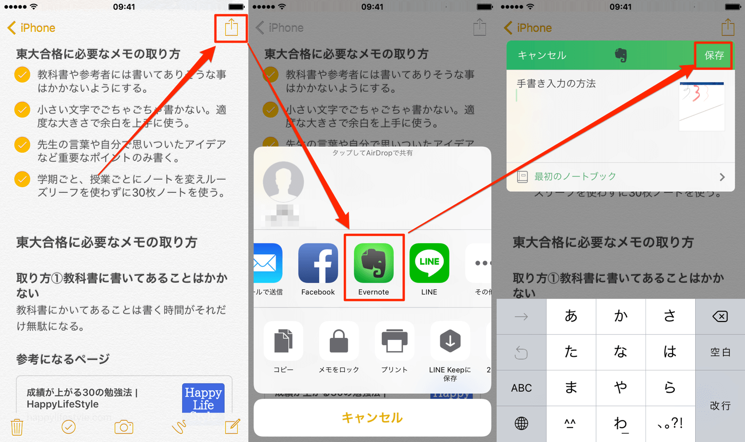 Iphone memo evernote