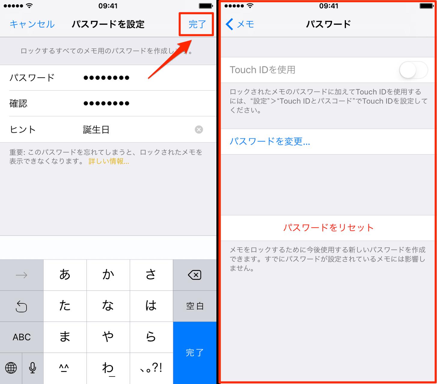 iPhoneのメモにロックをかける設定方法