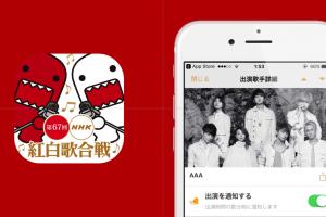 NHK紅白歌合戦アプリ