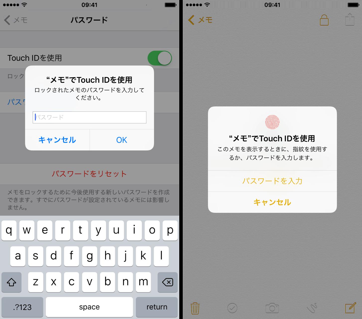 iPhoneのメモを指紋でロック