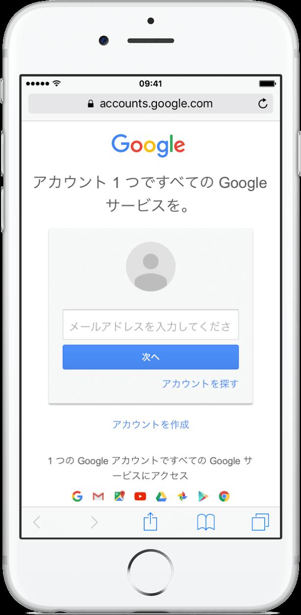 Gmailでも使っているパスワード
