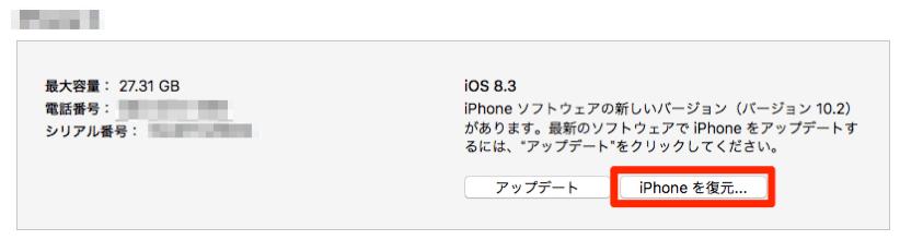 iPhoneのメールを復元