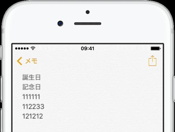 単純なパスワード-iphone
