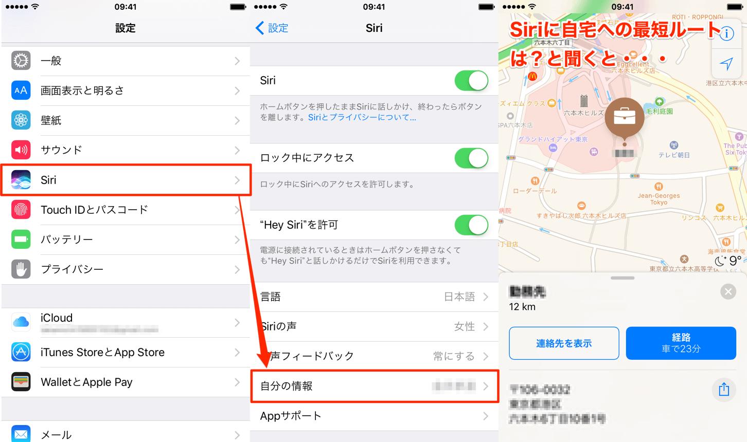 Siri-自宅-最短ルート