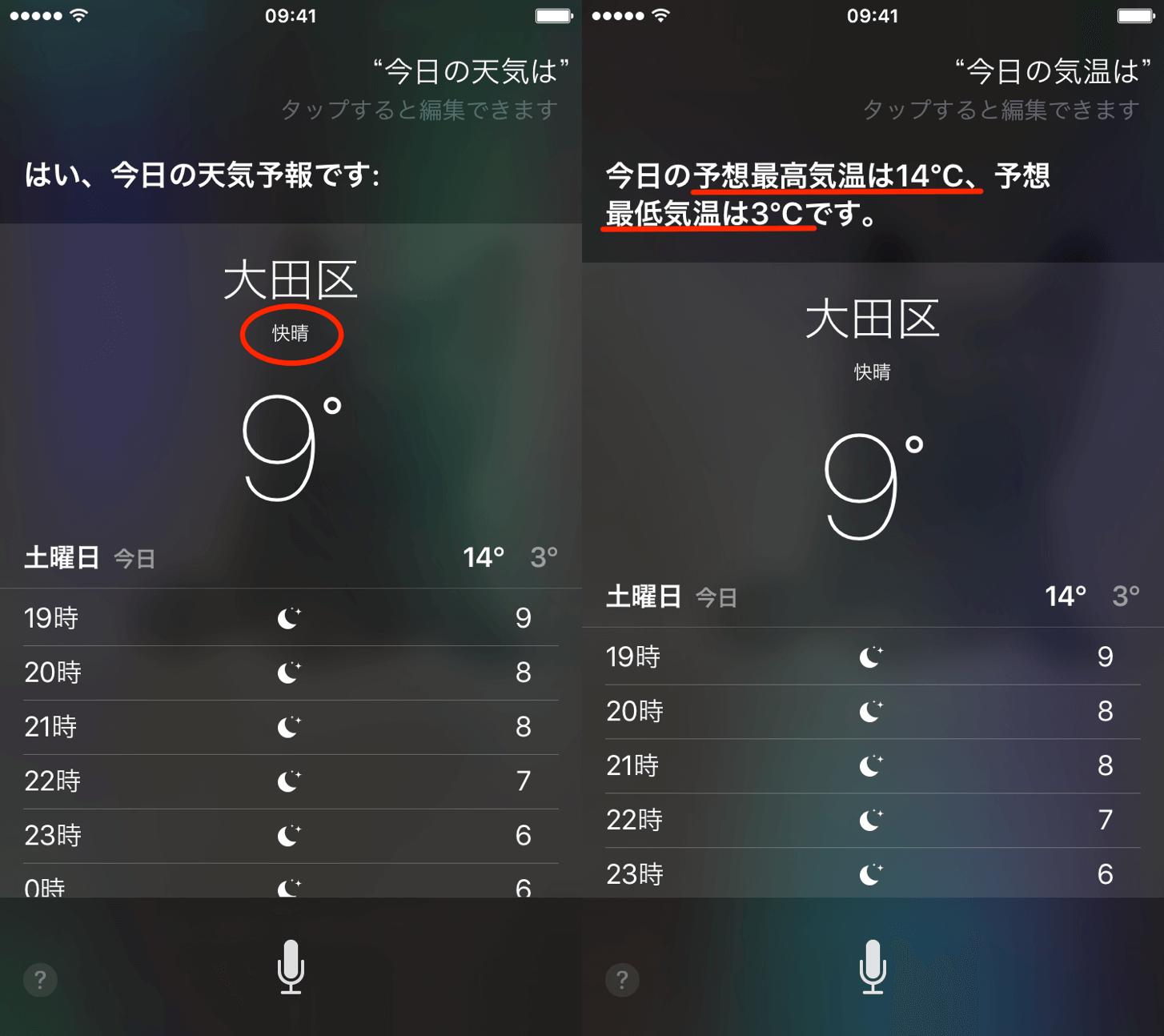 siri-天気と気温