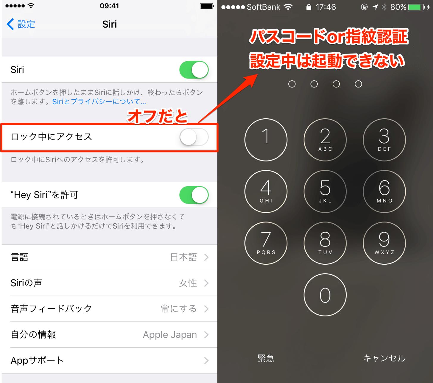Siri-ロック画面の設定