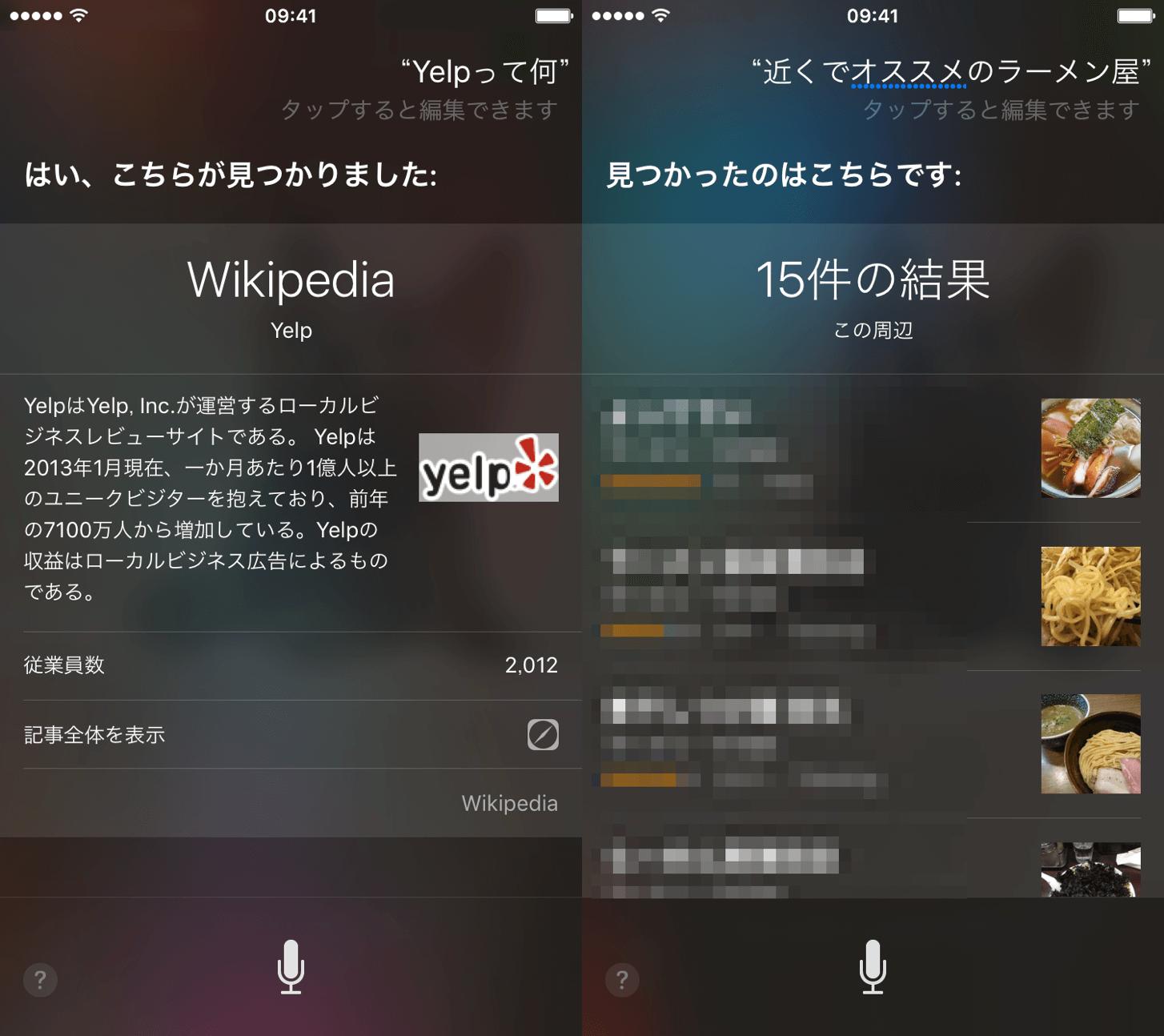 Siri-web検索
