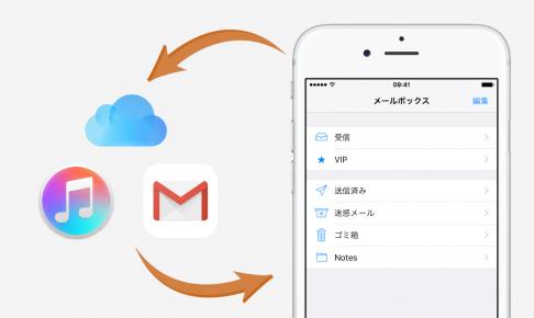 iphoneのキャリアメールをバックアップ・復元する3つの方法