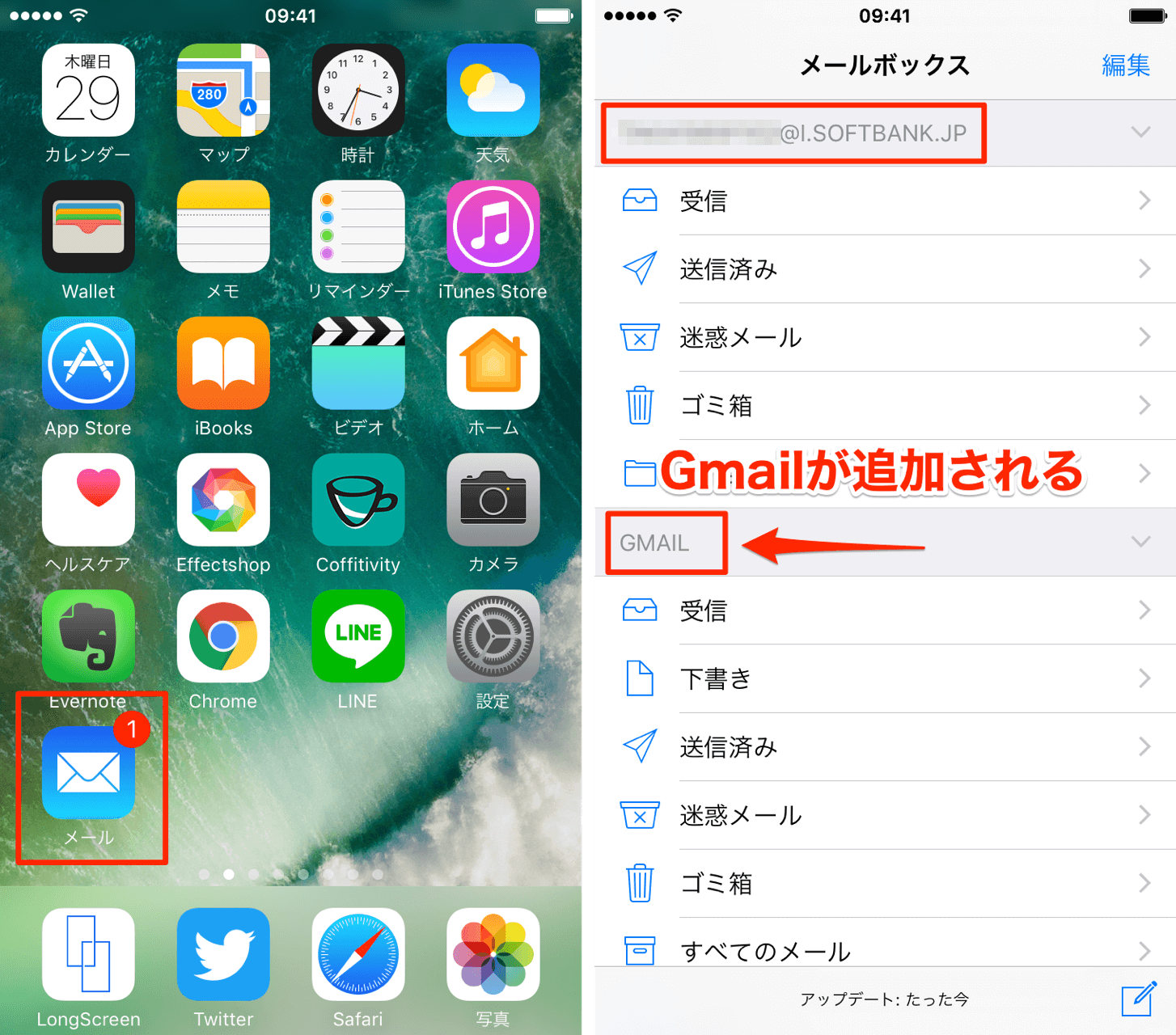 IPhone-メール-gmailが表示される