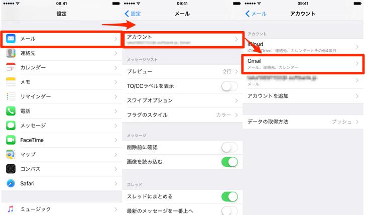 IPhoneメモ-GMailと同期