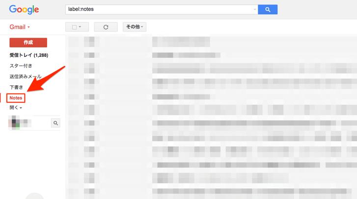 iPhone-メモ-Gmail