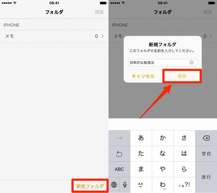 IPhone-メモのフォルダ作成