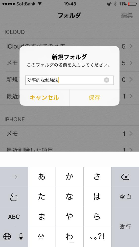 iPhone-メモ-フォルダ作成