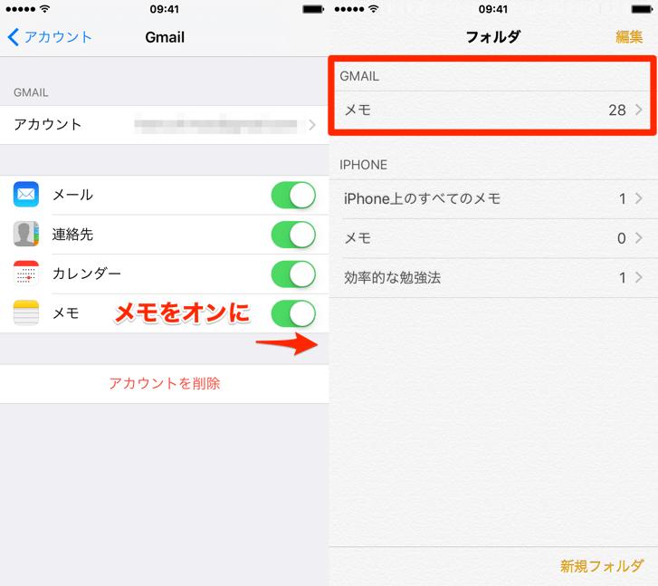 IPhoneのメモをgmailと同期