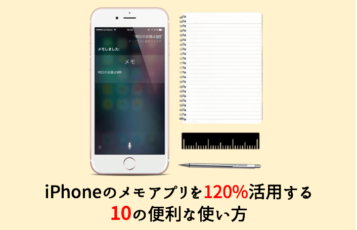 iPhone-メモ-使い方