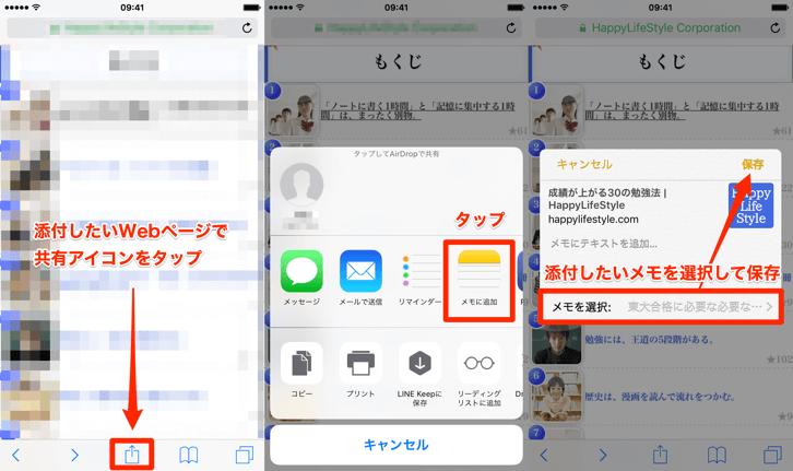 IPhone-メモにWebリンクを貼り付け