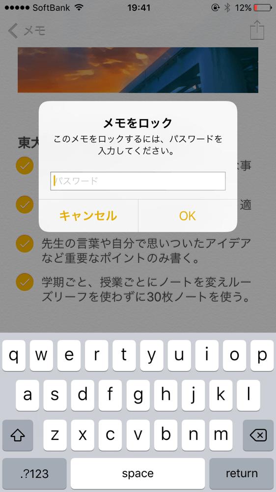 iPhone-メモをロック