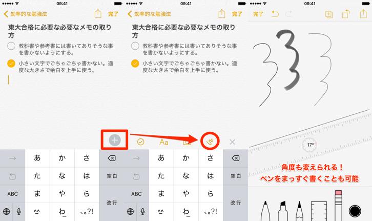 IPhone-メモ-手書き入力