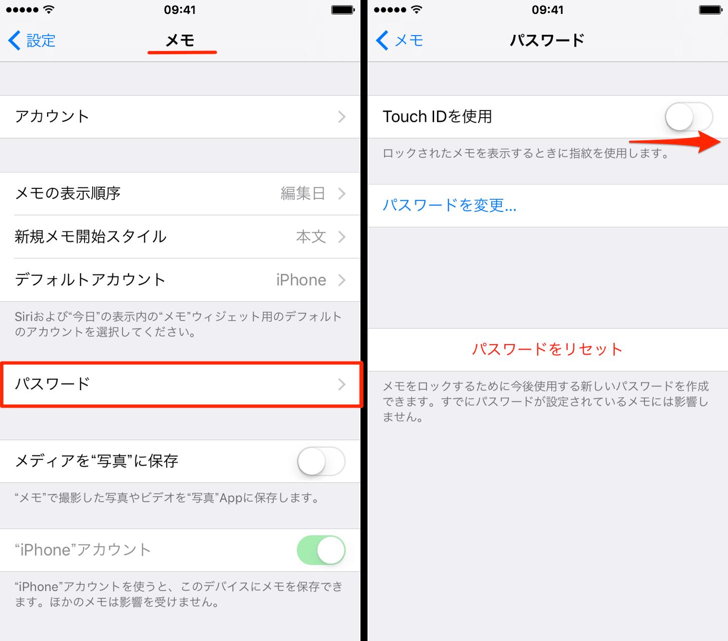 IPhone-メモ-touchidをオンに
