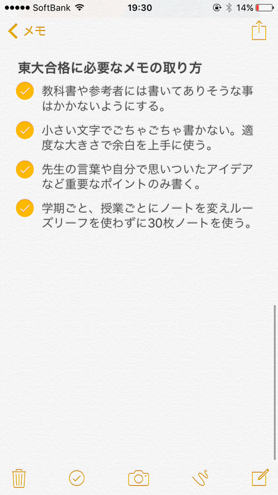 IPhone-メモ-リスト化