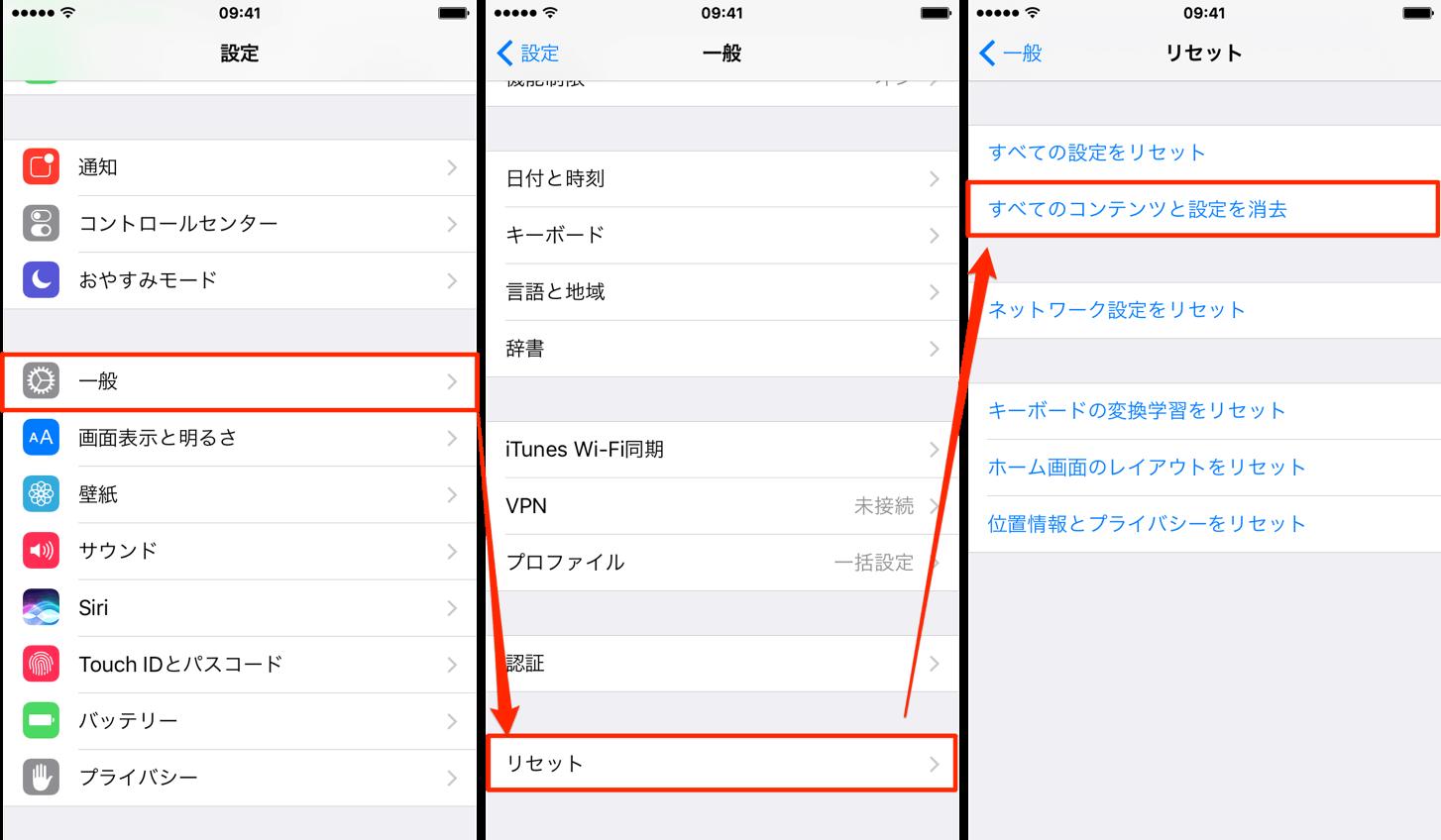 IPhoneを初期化する方法