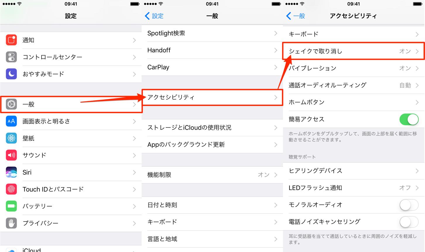 iPhone-シェイクの検知無効化