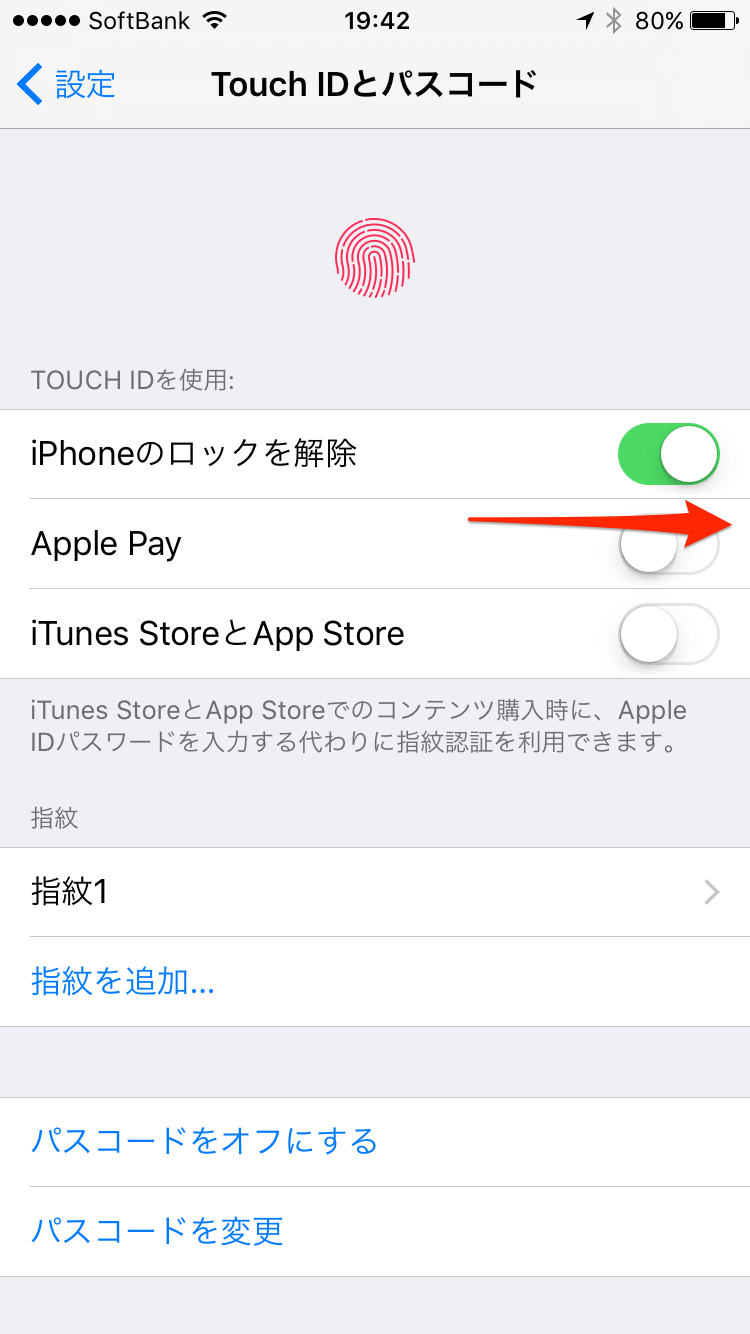 IPhone-設定-touid-on