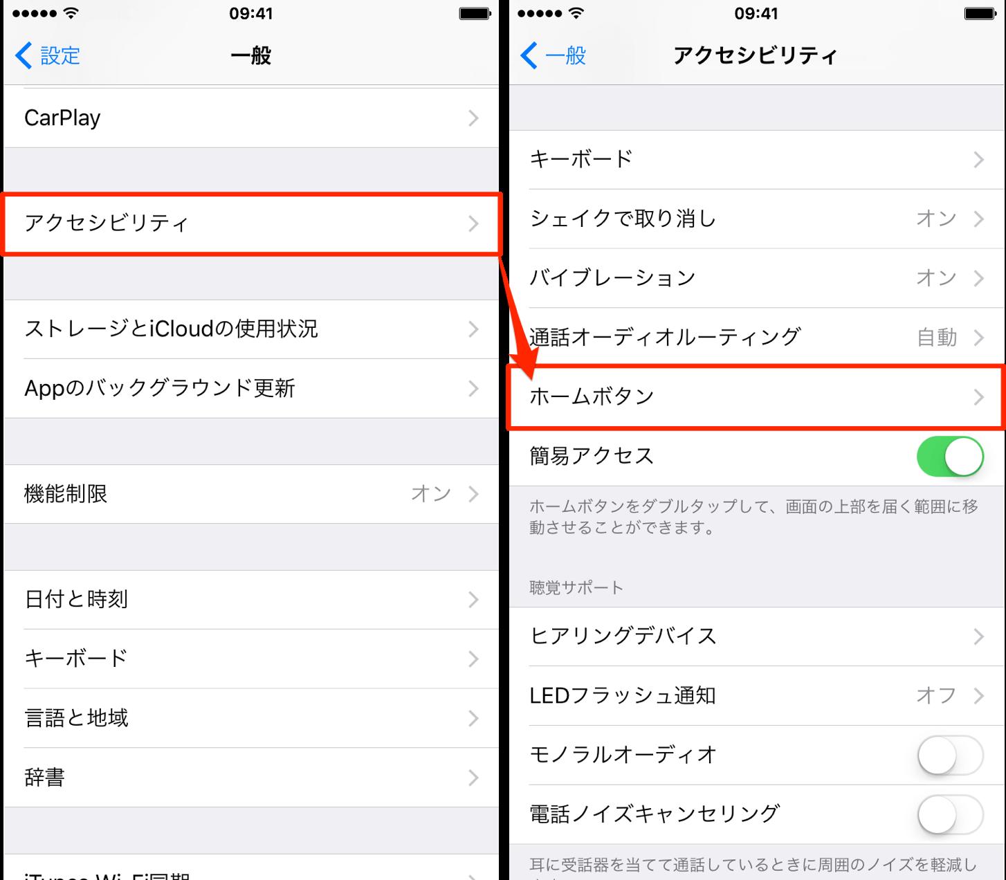 IPhoneアクセシビリティ-ホームボタン