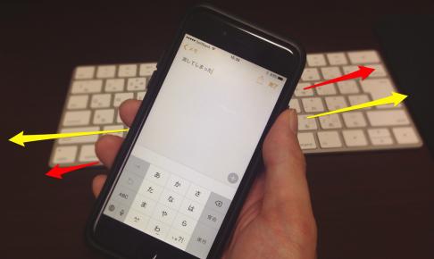 iPhone-シェイク-設定方法