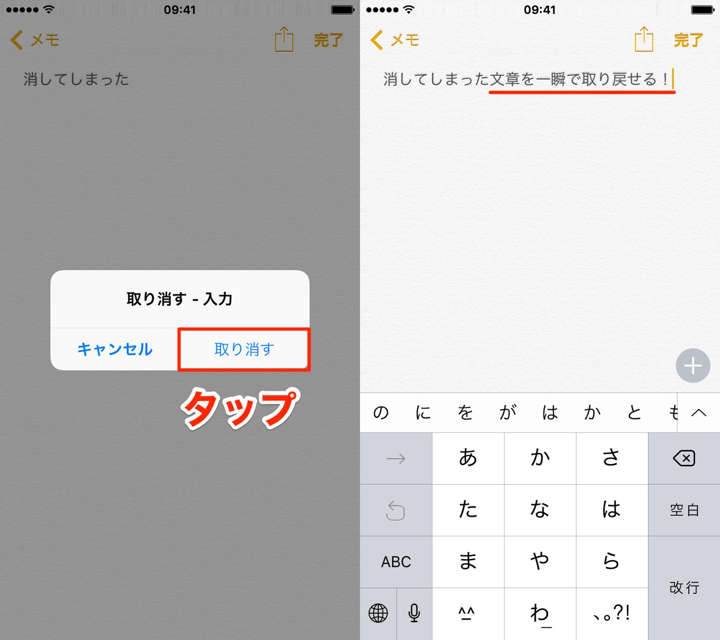 IPhoneのシェイクで文章が復活