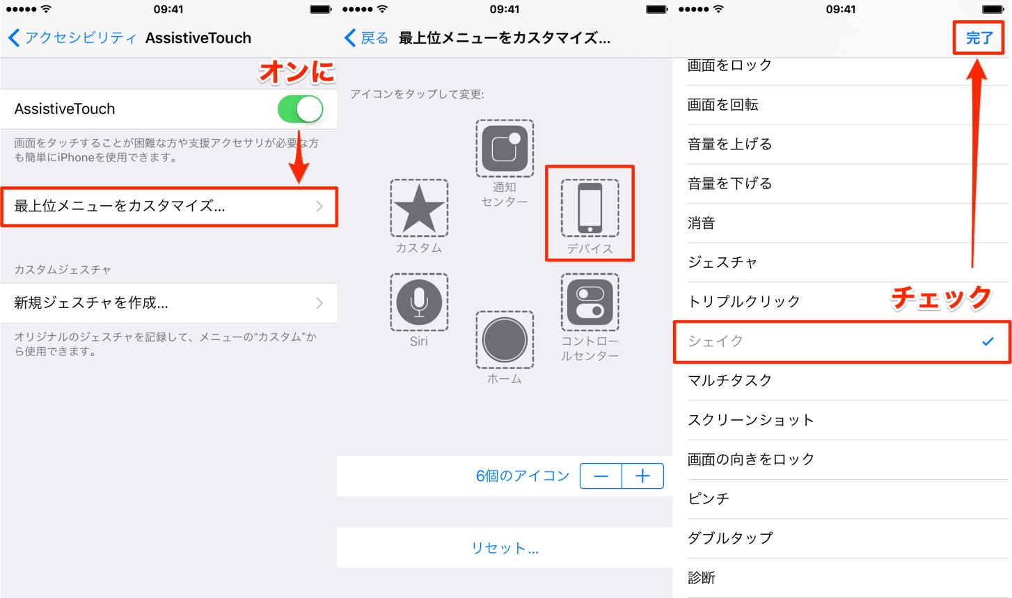 IPhoneシェイクを起動する