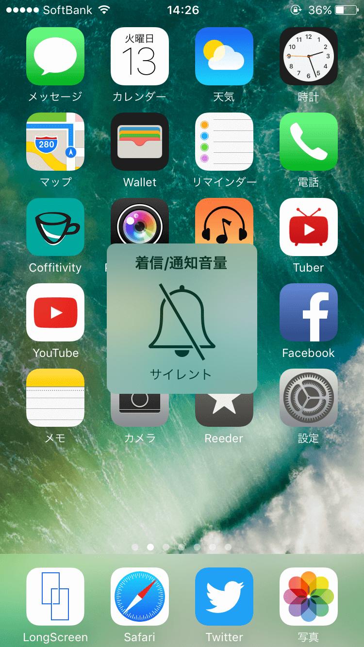 iPhone-サイレントモード