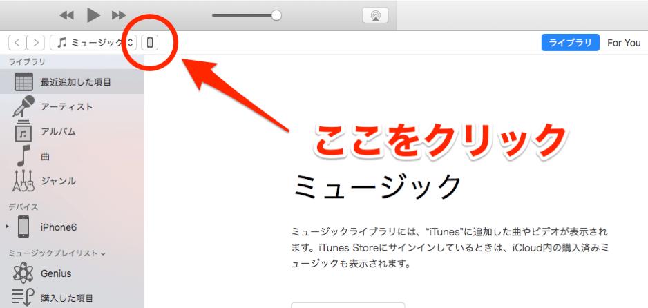 ITunesにIphoneのアイコンが表示