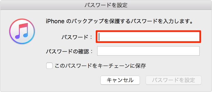 iTunesの暗号化バックアップ