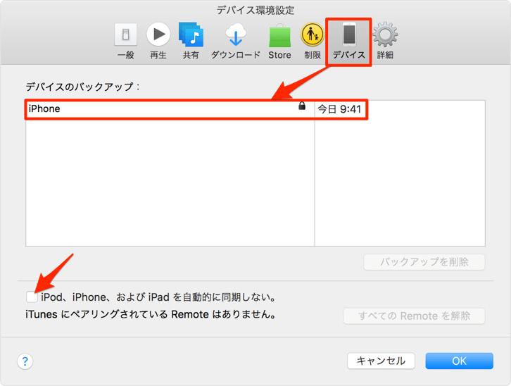 iPhoneのバックアップ保存先を確認