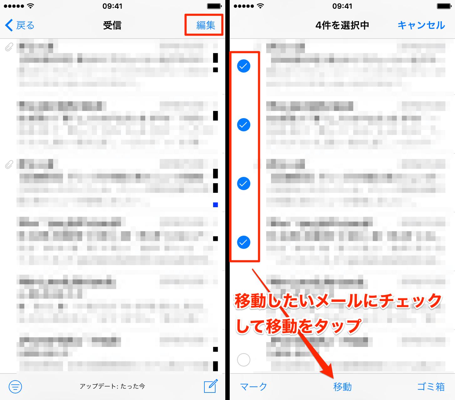 iPhone-メール-移動