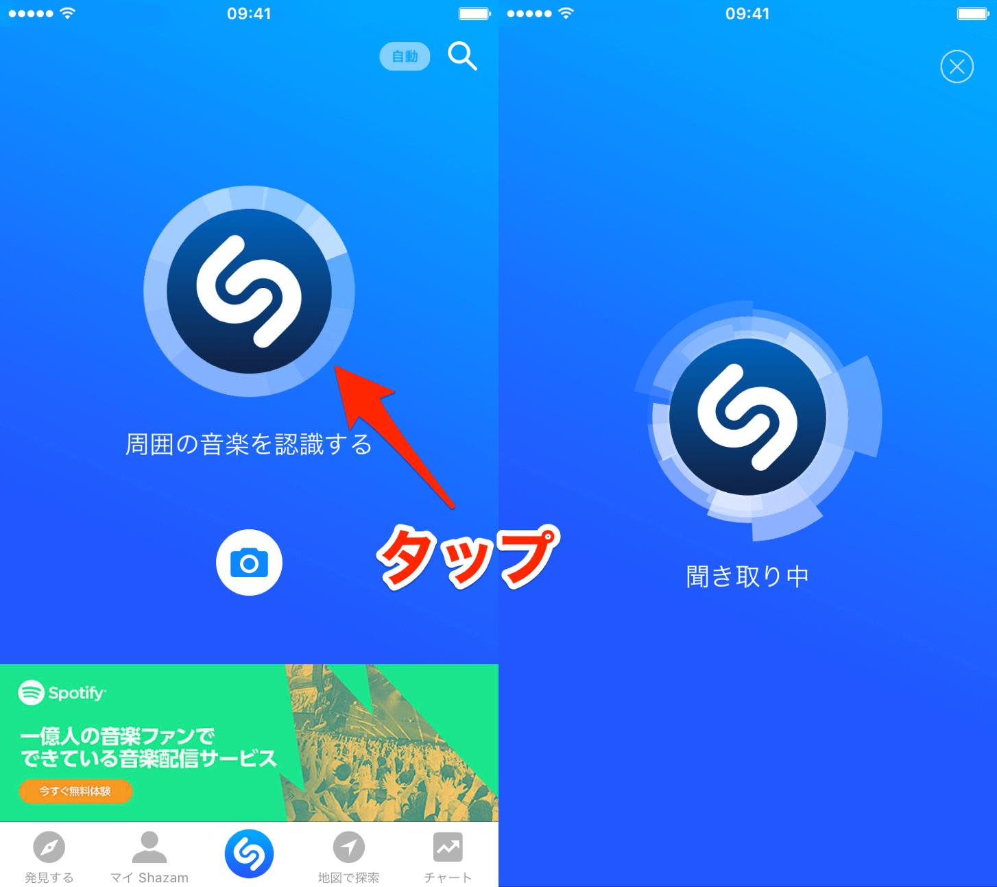 Shazam-曲認識