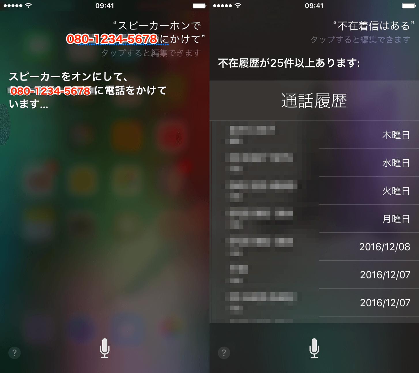 Siri 電話 不在着信