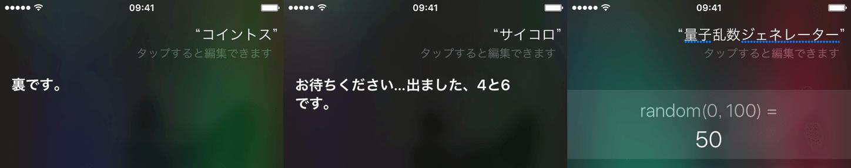 Siri-サイコロ-コイントス