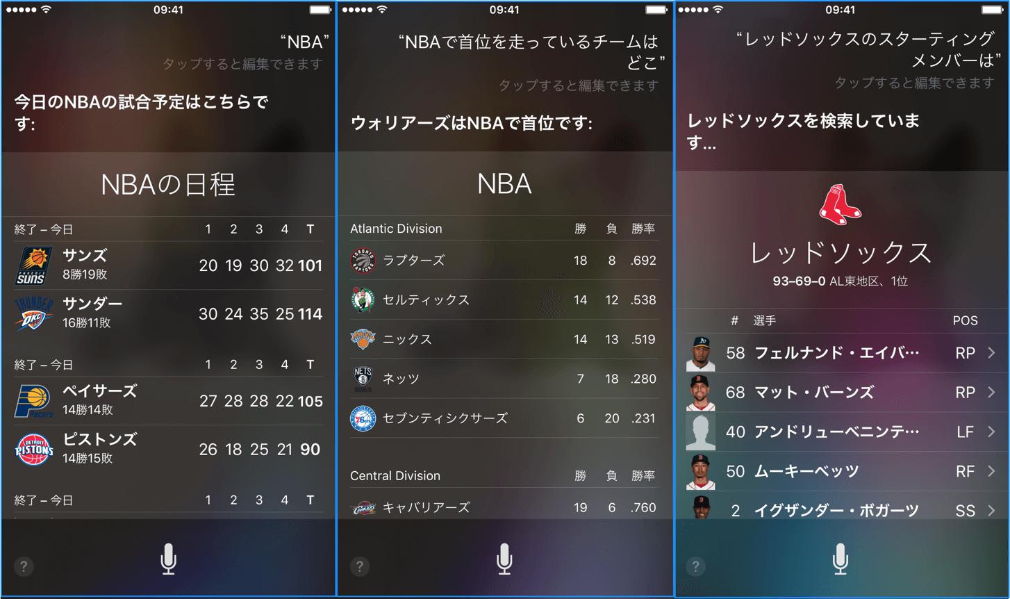 Siri-スポーツ検索