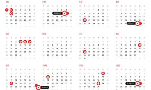2017年の祝日カレンダー