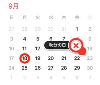 2017年の祝日カレンダー-9