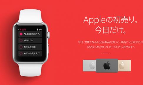 AppleStoreの初売り