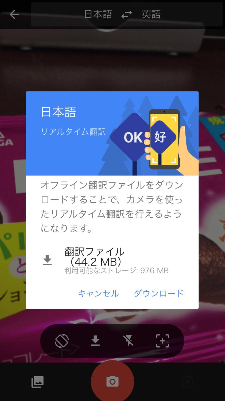 googleリアルタイムカメラ翻訳-容量