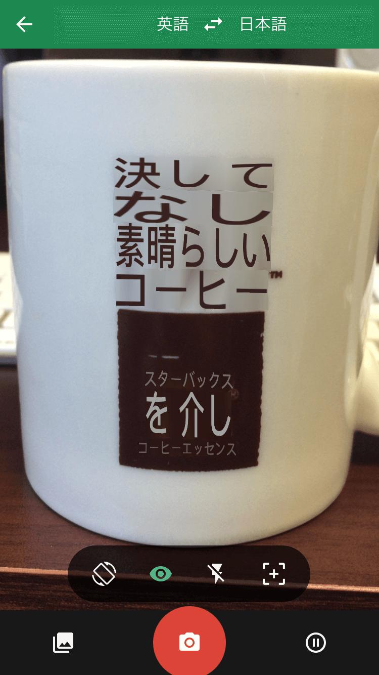 Googleのリアルタイム翻訳