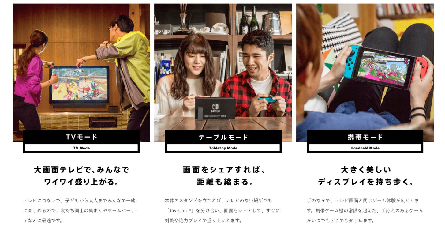 任天堂スイッチ-3つのモード